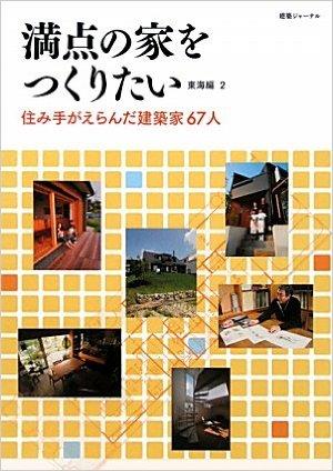 満点の家_W300.jpg