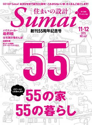 SUMAI_2015_11_W300.jpg