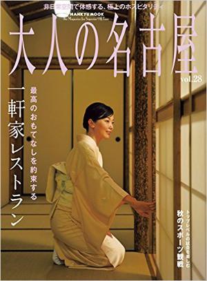 nagoya_vol.28_W300.jpg